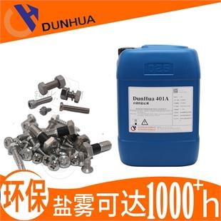 不銹鐵鈍化液穩定劑 馬氏體封閉劑 螺絲 緊固件 工藝液 提升鹽霧1000小時以上
