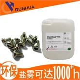 低氣味長期防銹劑 電鍍 金屬封閉緩蝕劑 不銹鋼 金屬螺絲防銹劑