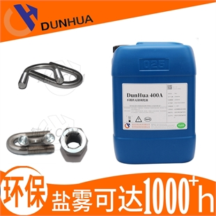 不銹鐵螺絲鈍化液 不銹鐵本色鈍化 金屬表面防銹處理