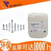 电镀封闭剂 电镀螺丝保护剂 干性防锈缓蚀剂  环保防锈剂