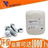 低气味长期防锈剂 电镀 螺丝金属封闭缓蚀剂 碳钢防锈剂 DH-906C