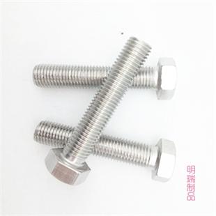 厂价直销GB5783 GB5782 DIN933外六角螺栓 六角螺丝