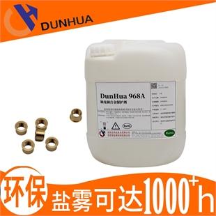 銅件 銅緊固件長期防銹劑 銅螺絲封閉劑 銅緊固件保護劑