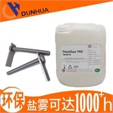电镀螺丝封闭剂 电镀紧固件防锈剂 金属保护剂