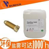 铜材封闭剂  铜件 铜螺丝 铜紧固件抗氧化剂 防锈剂