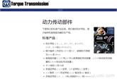 torque transimisson轴承