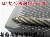 精鼎牙板供应搓六条扭纹螺丝搓丝板 搓槽牙板 机丝倒角切平搓丝板 牙板厂家定制