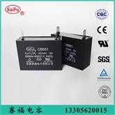 CBB61 4UF/450V 风扇电容