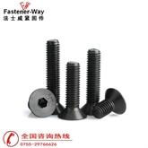 12.9级平头内六角螺丝 沉头内六角螺栓 ISO7991 M2-M20