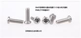 304不锈钢圆头螺丝机螺钉十字盘头机牙螺栓PM电子平尾螺丝钉