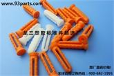 塑胶膨胀管  膨胀螺丝钉6*25mm膨胀胶塞生产厂家龙三塑胶标准件