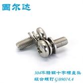 十字槽盘头螺钉、弹簧垫圈和平垫圈组合件GB/T 9074.4-88
