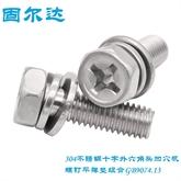 十字槽凹穴六角头螺栓、弹簧垫圈和平垫圈组合件GB/T 9074.13-88