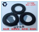 GB97黑色平垫304不锈钢,高盐雾黑锌,耐腐蚀达克罗,耐湿热美加力