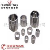法士威不銹鋼螺紋護套/鋼絲螺套/鋼套牙套M3*0.5-3D 現貨供應