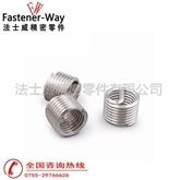304不銹鋼螺紋護套牙套 鋼絲護套M2.5*0.45-1D 現貨供應