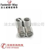 法士威螺紋護套/鋼絲螺套/鋼套牙套M8*1.25-2.5D 現貨供應