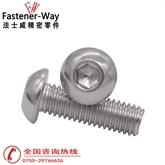 圆头内六角螺丝/ISO7380不锈钢圆头内六角螺丝