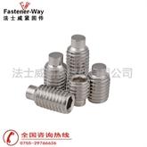凸端机米螺丝/凸端止付螺丝/DIN915凸端内六角机米螺丝