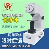 厂家直销HR-150A(洛氏硬度计)华银洛氏硬度计二年保修