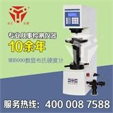 厂家直销一手货源MHB-3000电子数显布氏硬度计