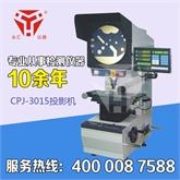 厂家直销投影仪测量投影仪CPJ-3015