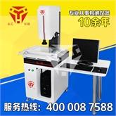 厂家直销电脑测量影像仪E200 影像测量仪 尺寸测量仪
