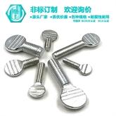 铁镀锌兵乓球拍螺丝手拧打扁拍扁拇指螺钉M3-M8非标紧固件厂家