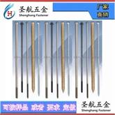 长螺栓 广东加长螺栓生产制造加工厂家 不锈钢长螺栓