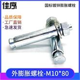 国标镀锌金属加长外膨胀螺栓拉爆螺丝挂架膨胀管M10*80厂家直销