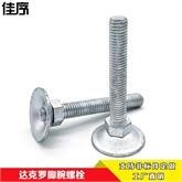 电器可调节脚底脚螺丝M10*60支撑角垫底脚螺丝喇叭头螺钉直销