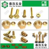 紫铜螺丝 黄铜螺丝 铜合金紧固件 青铜螺栓 标准件 铜铝合金螺丝栓生产加工厂家