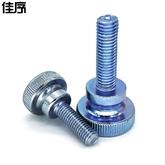 高头手拧螺丝GB835滚花大圆头螺栓扭手紧调节螺丝M3M4M5