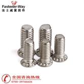 法士威不锈钢压铆螺丝-压铆螺钉FHS-M8*30 现货