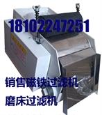 供应:过滤设备-磁性分离器