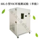 甲醛及VOC释放量环境测试舱、小型VOC释放量环境舱