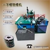供应:电梯膨胀栓开槽机铣槽机一字槽铣槽机