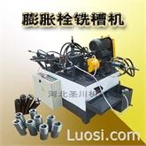 供应:机械锚栓六等份铣槽机一字铣槽机
