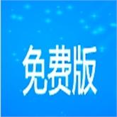 深圳夏洛特设备管理系统  生产设备管理软件 mes系统生产erp 免费版 免费下载使用
