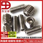 钛螺丝套止付螺丝内六角紧定机米螺丝纯钛TA2 可定制质量保证
