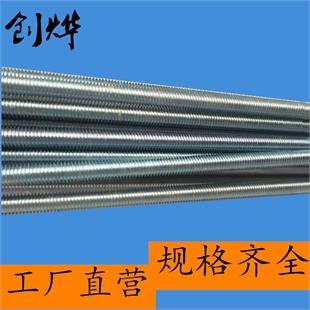 厂家直销三米丝杠 国标通丝 镀锌3米丝杠