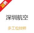深圳航空标准件有限公司