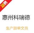 惠州市惠阳区科瑞德五金制品有限公司
