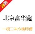 北京富华鑫标准件有限公司