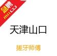 天津山口汽车紧固件制造有限公司
