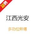 江西光安标准件万博app