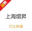 上海熠昇五金制品有限公司