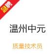 温州中元汽摩标准件万博app