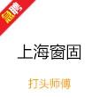 上海窗固万博manbetx体育客户端制造万博app