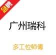 瑞科(中国)精密万博manbetx体育客户端制造万博app